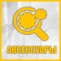 aksessuari 1 - Велосипеды Novatrack в России, велосипеды novatrack производитель Россия