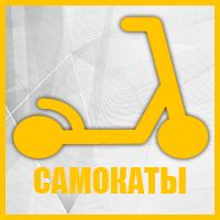samokat 1 - Велосипеды Novatrack в России, велосипеды novatrack производитель Россия