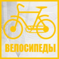 velo 2 - Велосипеды Novatrack в России, велосипеды novatrack производитель Россия