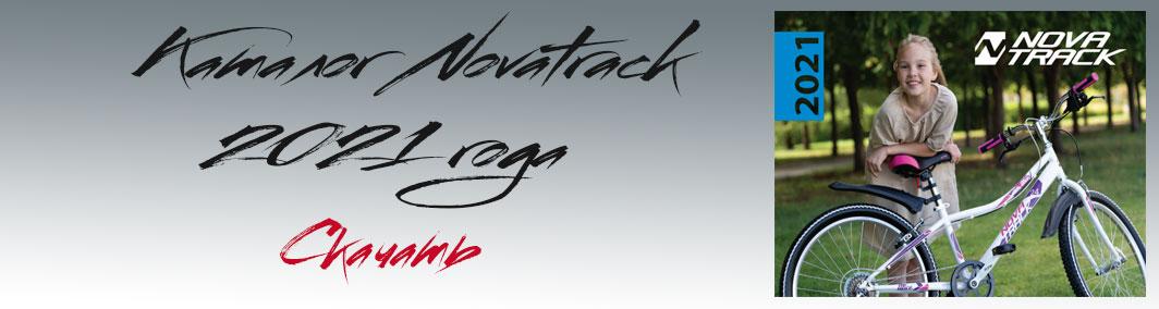 katalog novatrack 2021 skachat - Велосипеды Novatrack в России, велосипеды novatrack производитель Россия