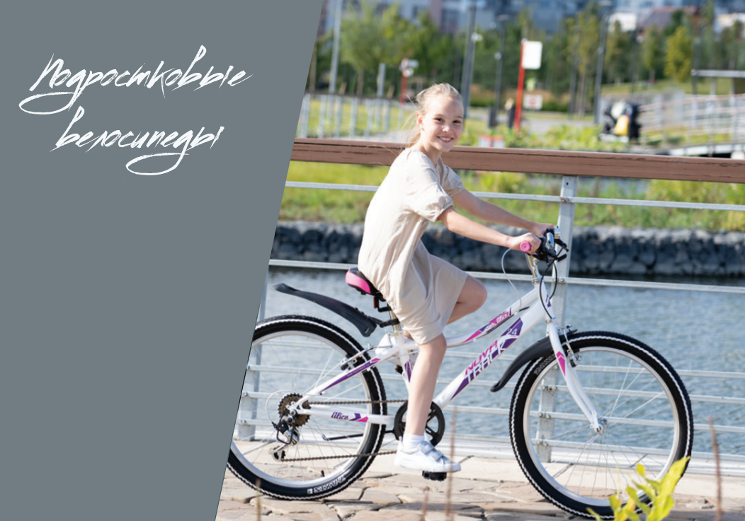 podrostkovie velosipedi novatrack - Велосипеды Novatrack в России, велосипеды novatrack производитель Россия