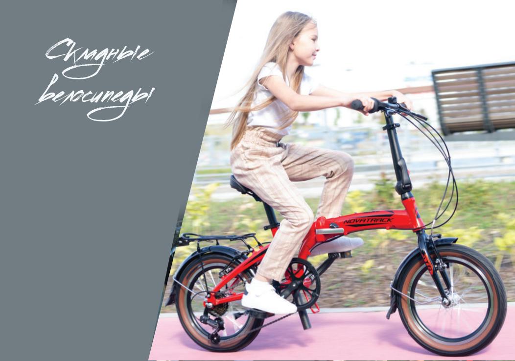 skladnie velosipedi novatrack - Велосипеды Novatrack в России, велосипеды novatrack производитель Россия
